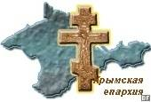 Симферопольская и Крымская Епархия РПЦ МП